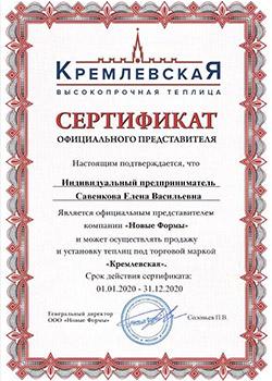 Теплица из поликарбоната «Кремлевская» всегда хороший урожай